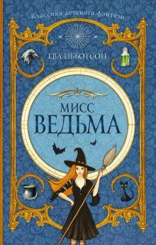 Мисс Ведьма