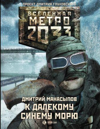 Метро 2033: К далекому синему морю