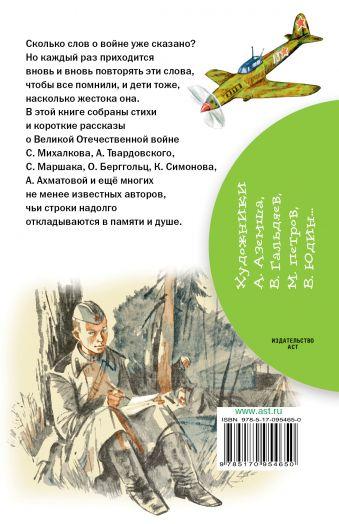 Стихи и рассказы о войне