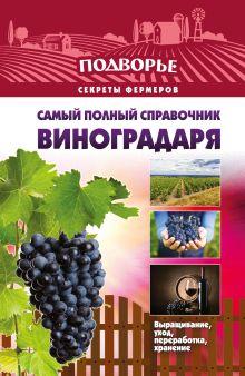 Самый полный справочник виноградаря.