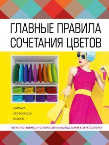 Главные правила сочетания цветов