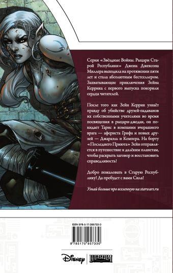Звёздные Войны. Рыцари Старой Республики. Книга 2