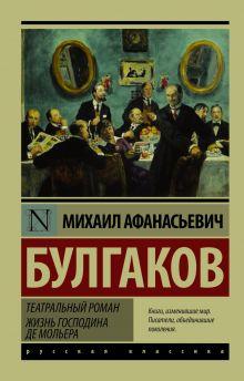 Булгаков Михаил Афанасьевич — Театральный роман. Жизнь господина де Мольера