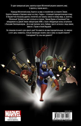 Мстители: Каждый хочет править миром