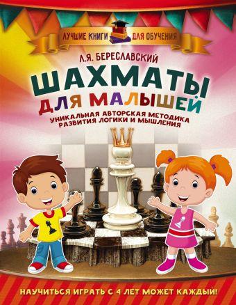 «Шахматы для малышей. Научиться играть с 4 лет может каждый!»