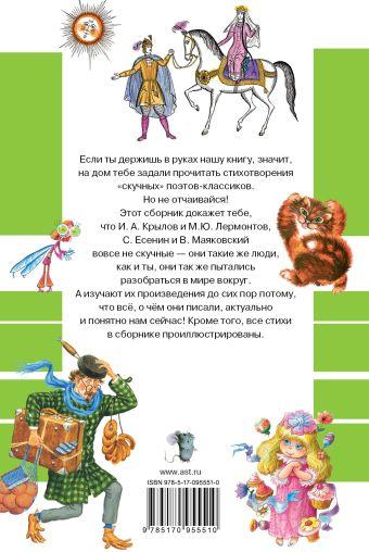 Все самые лучшие стихи для детей