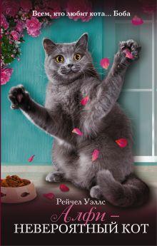 Алфи — невероятный кот