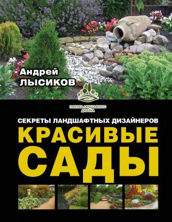 «Красивые сады. Секреты ландшафтных дизайнеров»