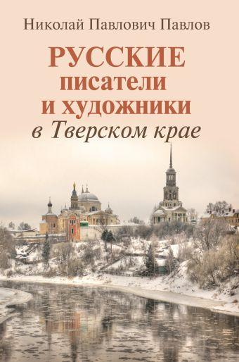 Русские писатели и художники в Тверском крае
