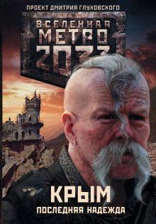 Метро 2033: Крым 1-3. Последняя надежда