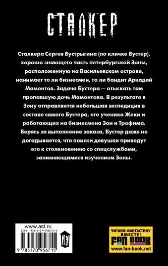 Питерская Зона. Бустер