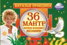 Правдина Наталия Борисовна — 36 мантр, которые исполняют желания!