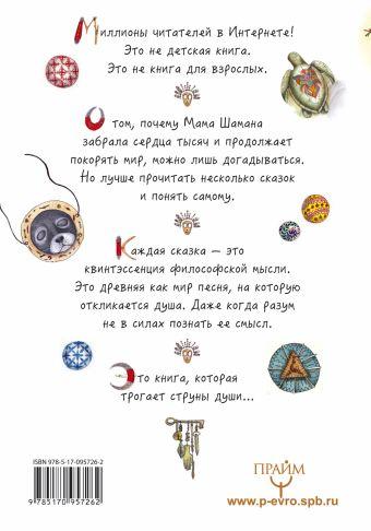 Песни мамы Шамана: Философские сказки о времени, яблоках и смысле жизни