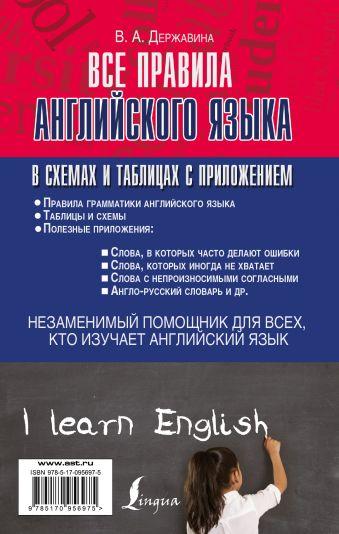 Все правила английского языка в схемах и таблицах с приложением