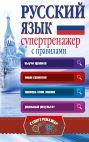 Русский язык. Супертренажер с правилами