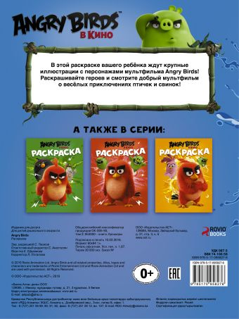 Angry Birds. Раскраска (синяя)