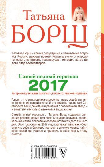 Самый полный гороскоп на 2017 год. Астрологический прогноз для всех знаков Зодиака
