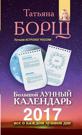 Большой лунный календарь на 2017 год. Все о каждом лунном дне