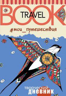 Мои путешествия. Travel book