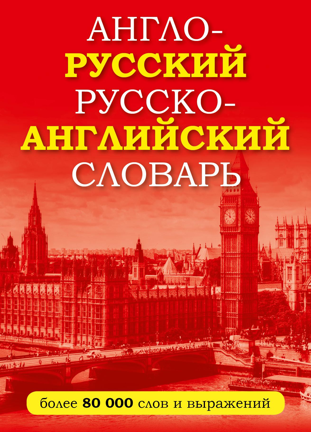 Переводчик онлайн и словарь от PROMT: английский, русский ...