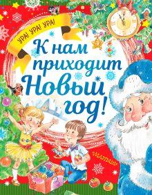 К нам приходит Новый год!