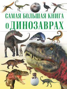 О динозаврах