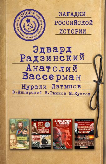 Загадки российской истории. Золотая коллекция