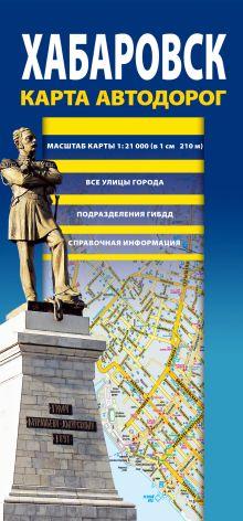 Карта автодорог. Хабаровск. 2016