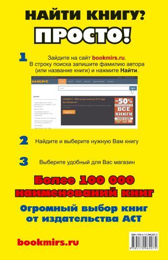 Все города России. Выпуск 2-16. Атлас автодорог. Хабаровск