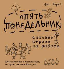 Коваленко Д. Г. — Office-book; опять понедельник. Снимаем стресс на работе. Демотиваторы и мотиваторы, которые сделают ваш день.