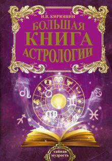 Большая книга астрологии. Составление прогнозов
