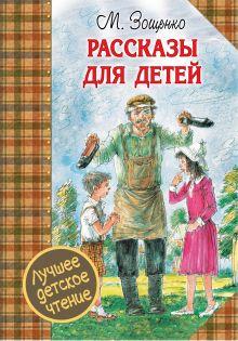 Зощенко Михаил Михайлович — Рассказы для детей