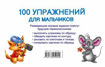 100 упражнений для мальчиков