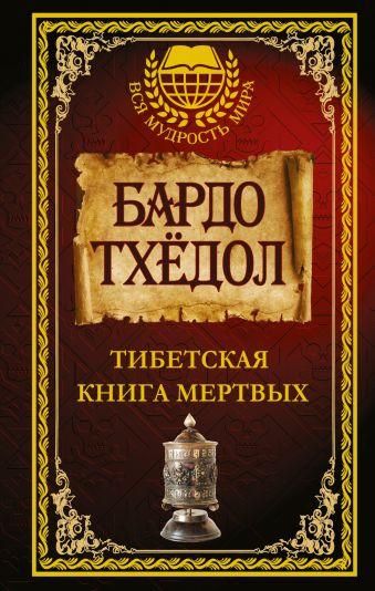 Бардо Тхёдол. Тибетская книга мертвых.