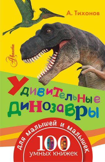 Удивительные динозавры