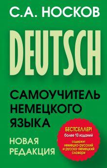 Самоучитель немецкого языка. Новая редакция