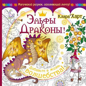 Эльфы и драконы! Добавьте в жизнь волшебства!