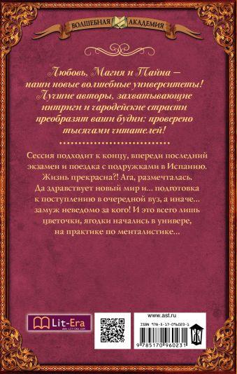 Факультет менталистики