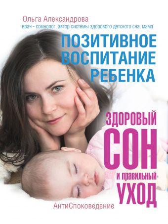 «Позитивное воспитание ребенка: здоровый сон и правильный уход»