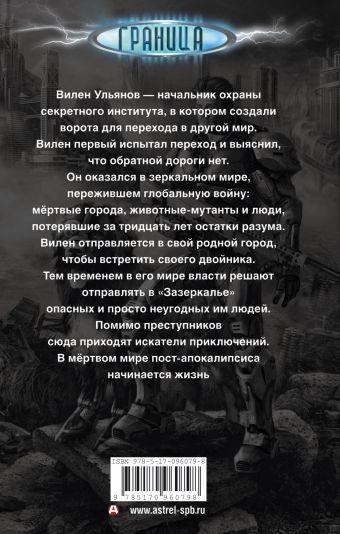 Мертвый мир. Поселенец