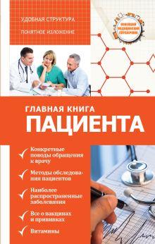 Главная книга пациента