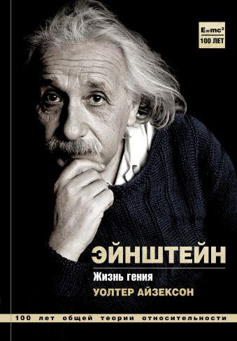 «Альберт Эйнштейн. Жизнь гения»