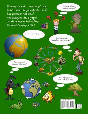 Хочу всё знать о нашей планете