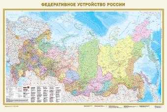 Политическая карта мира. Федеративное устройство России А0