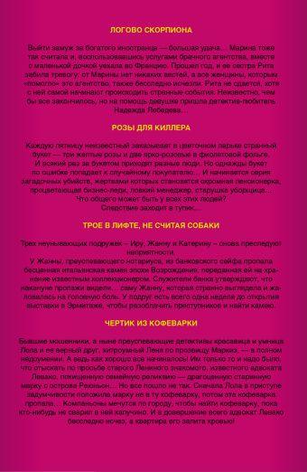 Пляска на граблях, или Жизнь в полосочку (комплект из 4 книг)