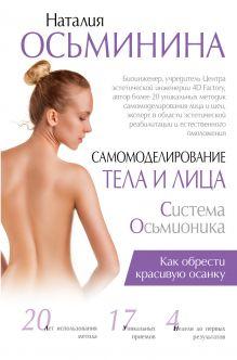 Самомоделирование тела и лица: система Осьмионика. Как обрести красивую осанку