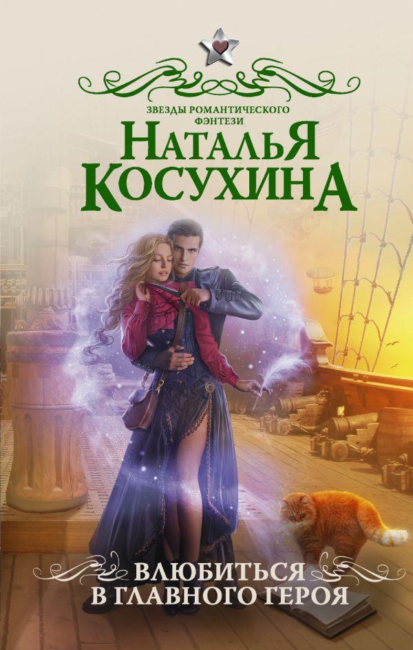 Влюбиться в главного героя. Наталья Косухина