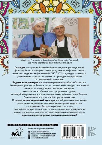 Ведическая кухня. Питание в благости