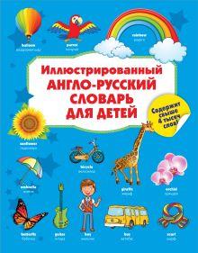 Иллюстрированный англо-русский словарь для детей