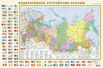 Федеративное устройство России (с флагами) А1